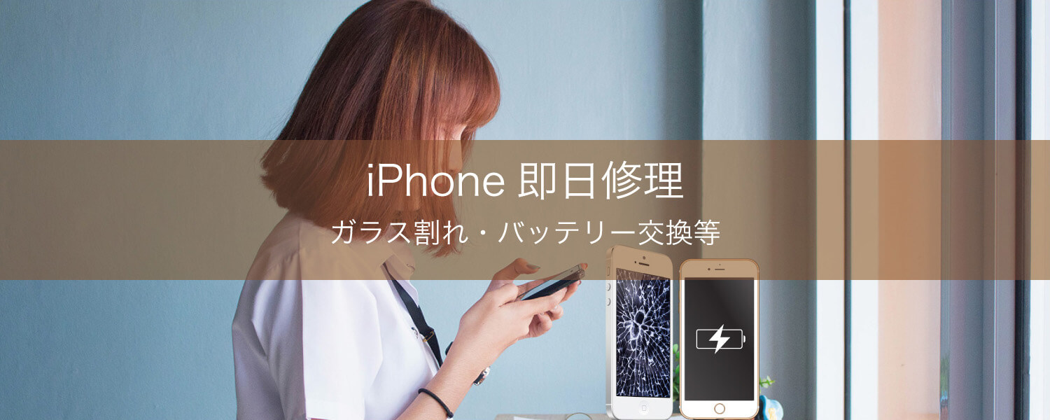 iPhone即日修理 ガラス割れ・バッテリー交換等